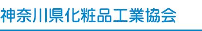 神奈川県化粧品工業協会